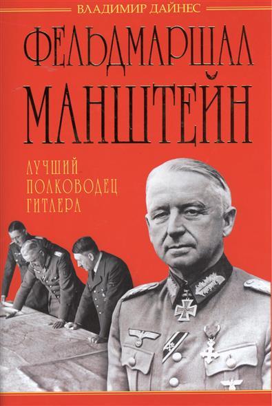 Фельдмаршал Манштейн - лучший полководец Гитлера