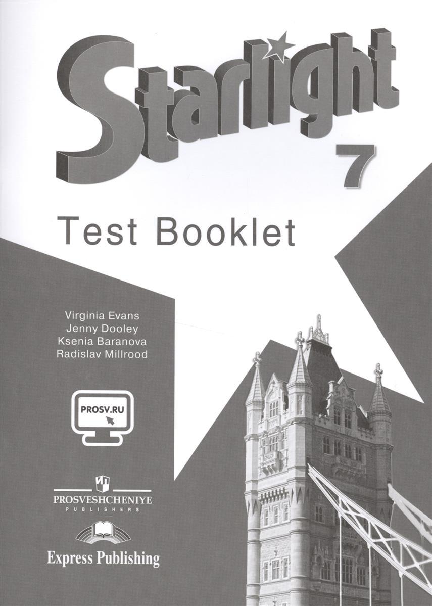 Баранова К., Дули Дж., Мильруд Р., Эванс В. Английский язык. Starlight Test Booklet. 7 класс. Контрольные задания