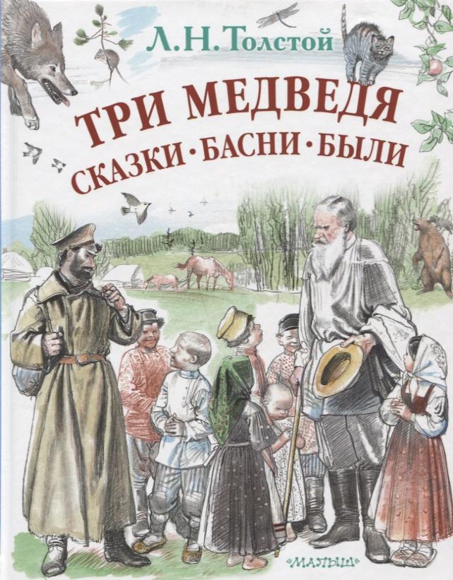Толстой Л. Три медведя. Сказки, басни, были ISBN: 9785171002312 три медведя три медведя кофточка happy animals молочная с мишкой