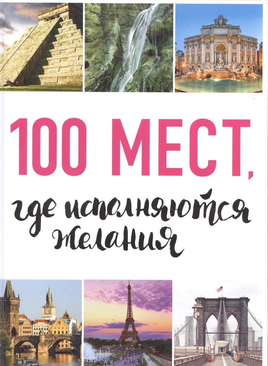 Сидорова М. (сост.) 100 мест, где исполняются желания книги издательство аст 100 мест где исполняются желания