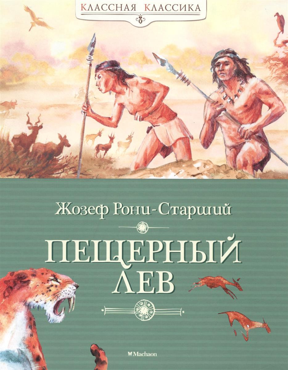 Рони-Старший Ж. Пещерный лев жозеф анри рони старший вамирэх человек каменного века