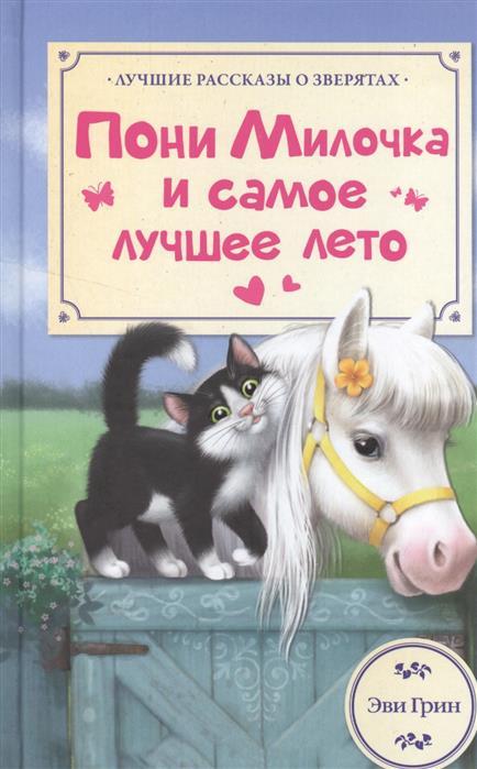 Грин Э. Пони Милочка и самое лучшее лето шарфы милочка шарф