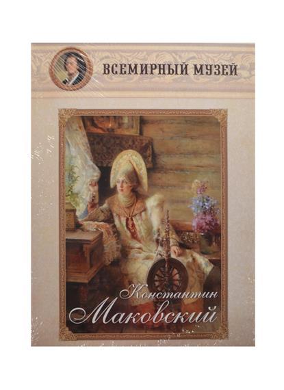 Константин Маковский. Всемирный музей el casa сумка холодильник фиолетовая
