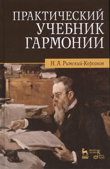 Практический учебник гармонии. Издание двадцатое, стереотипное