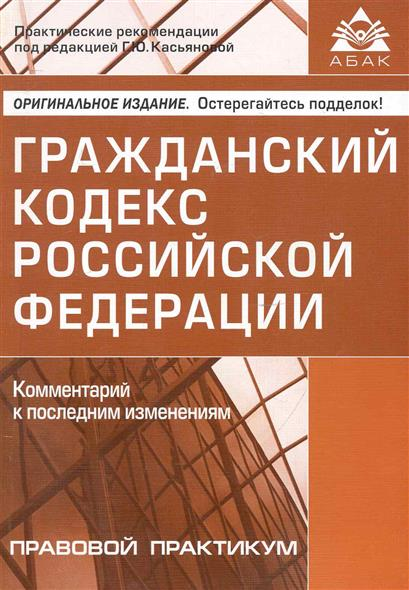 ГК РФ Комм. к последн. изменениям 2011