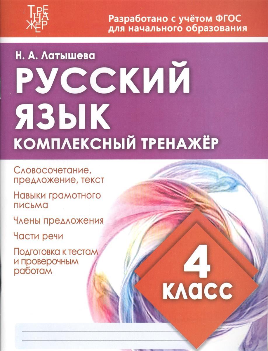 Латышева Н. Русский язык. 4 класс. Комплексный тренажер