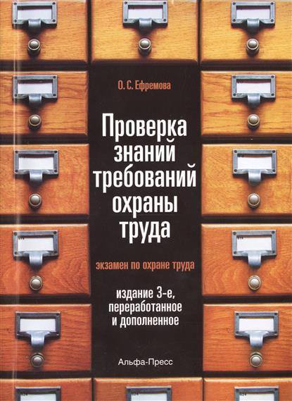 Проверка знаний требований охраны труда (экзамен по охране труда). Практическое пособие. 3-е издание, переработанное и дополненное