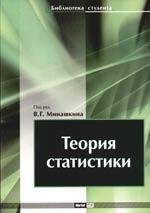 Минашкина В. (ред.) Теория статистики