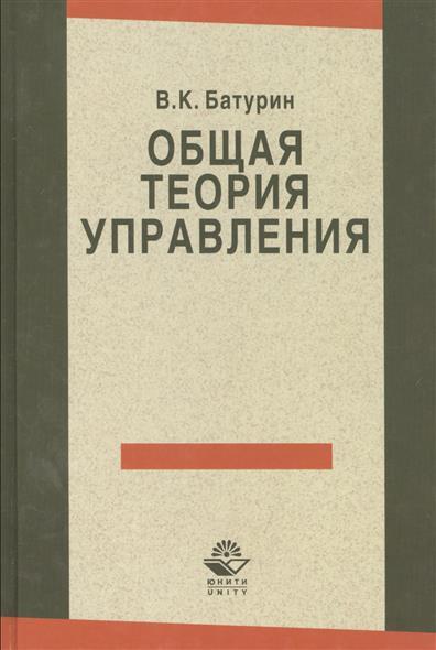 Батурин В.: Общая теория управления