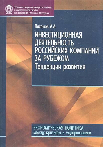 Инвестиционная деятельность российских компаний за рубежом. Тенденции развития