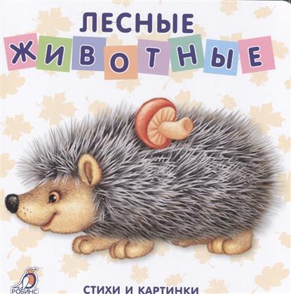 Сосновский Е. Лесные животные. Стихи и картинки