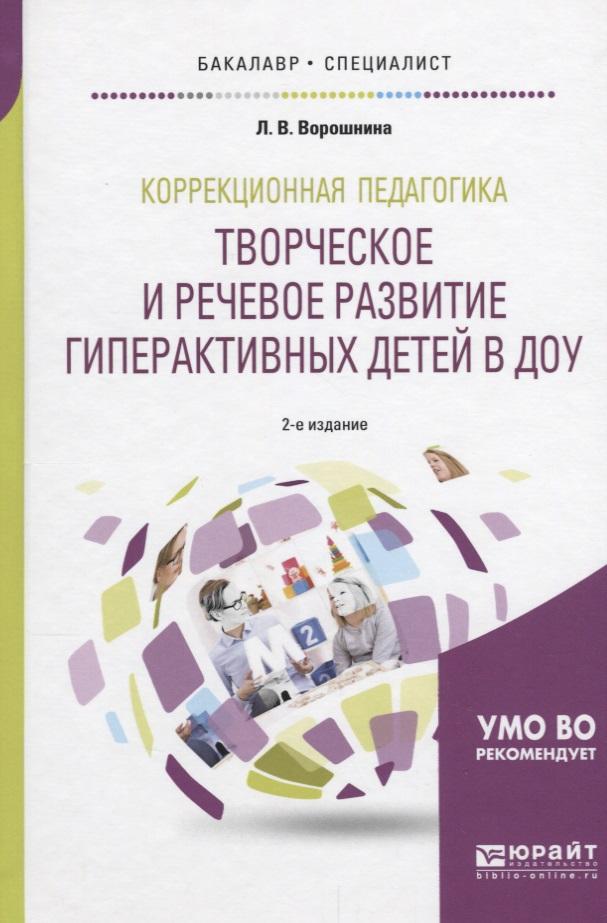 Ворошнина Л. Коррекционная педагогика. Творческое и речевое развитие гиперактивных детей в ДОУ