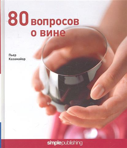 80 вопросов о вине
