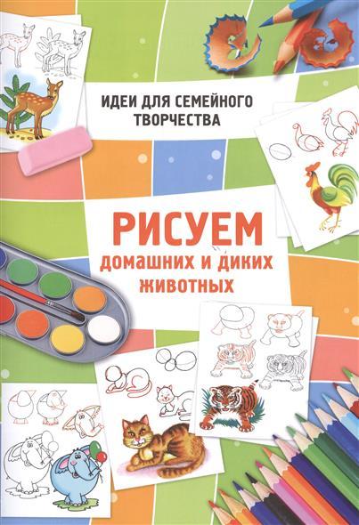 Майорова Ю. (сост.) Рисуем домашних и диких животных