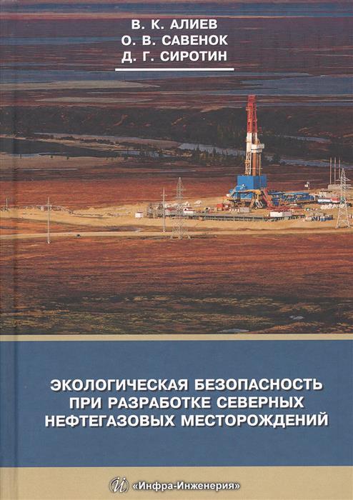 Алиев В., Савенок О., Сиротин Д. Экологическая безопасность при разработке северных нефтегазовых месторождений