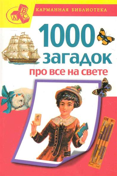 Елкина Н., Тарабарина Т. (сост.) 1000 загадок про все на свете непомнящий н сост 100 великих загадок индии