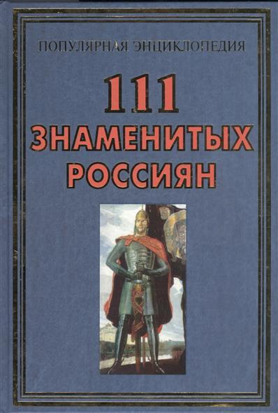 Книга 111 знаменитых россиян. Пакалина Е., Вилков В., Аксенова С. и др.