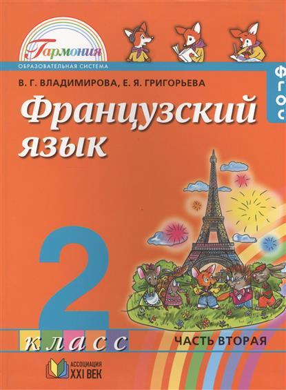 Французский язык. Учебник для 2 класса общеобразовательных учреждений. В двух частях. Часть вторая