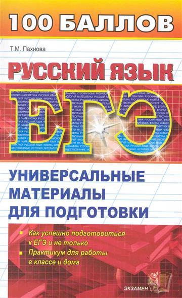 ЕГЭ Русский язык Универс. материалы...