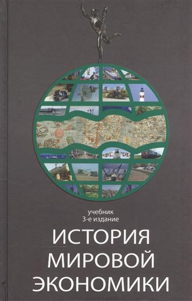История мировой экономики. Учебник