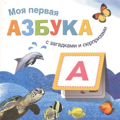 Романова М. Моя первая азбука с загадками и сюрпризами