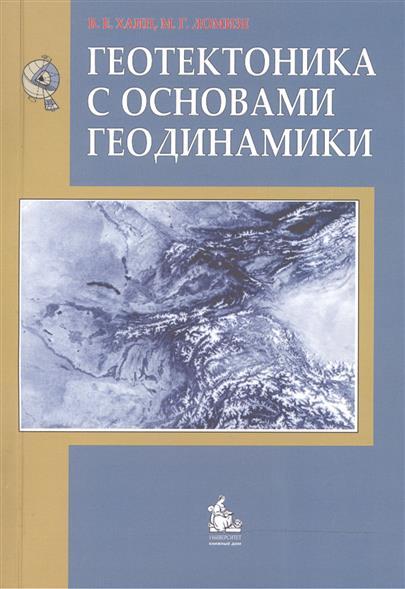 Хаин В., Ломизе М. Геотектоника с основами геодинамики в с дубинин геотектоника и геодинамика
