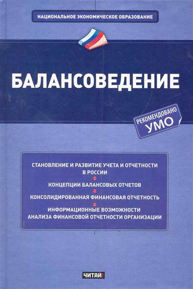 Балансоведение Учеб. пос.
