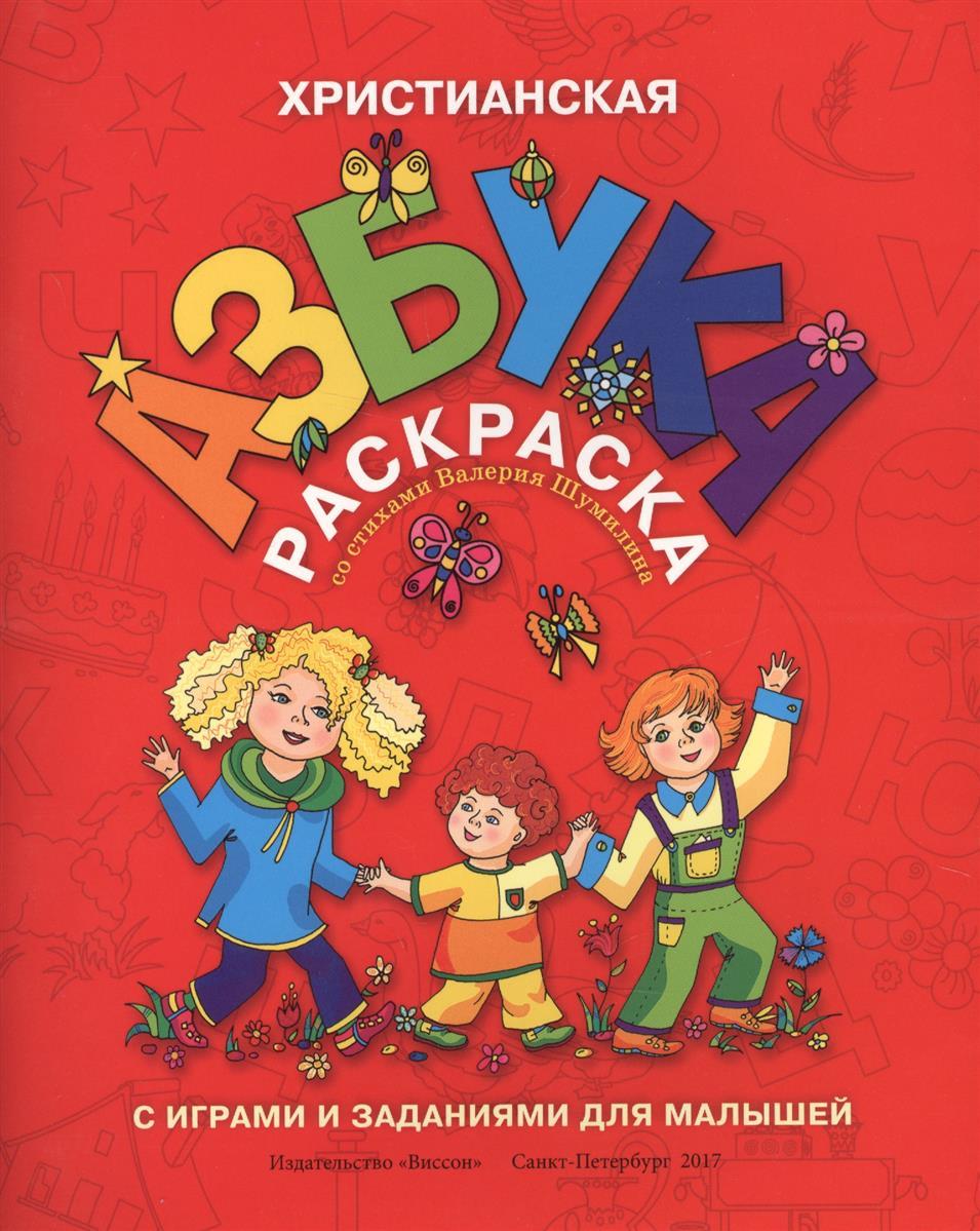 Шумилин В. Христианская азбука-раскраска с играми и заданиями для малышей азбука животных блокнот с играми и заданиями