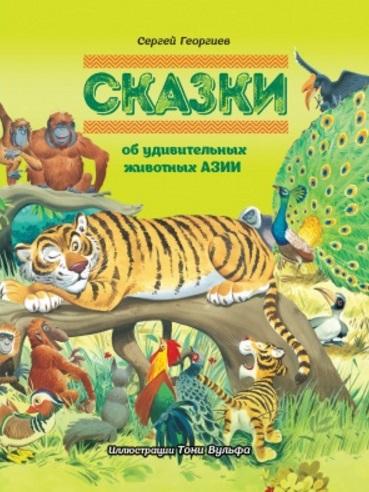 Георгиев С. Сказки об удивительных животных Азии