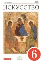 Искусство. Вечные образы искусства. Библия. 6 класс. Учебник для общеобразовательных учреждений