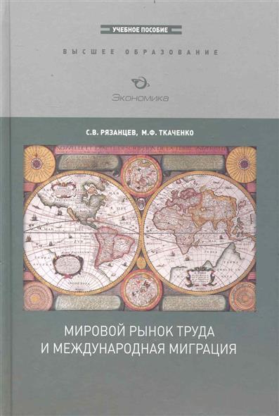 Мировой рынок труда и международная миграция Учеб. пос.
