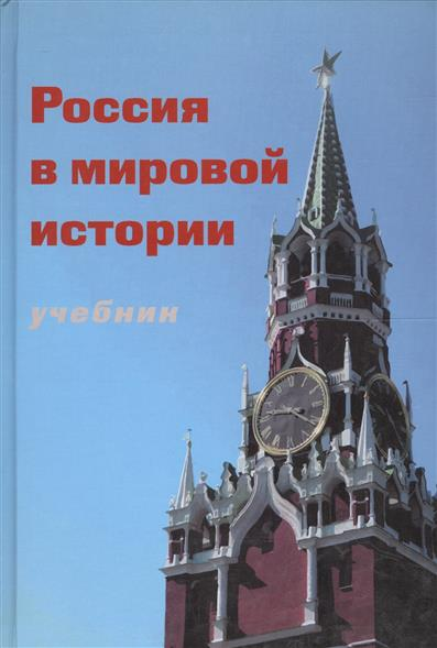 Россия в мировой истории. Учебник (+CD)