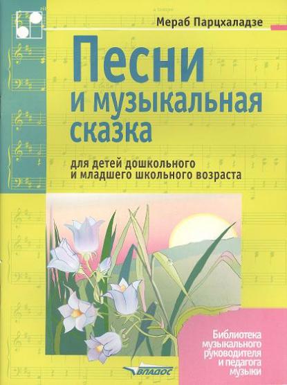 Песни и музыкальная сказка для детей дошкольного и младшего школьного возраста. Ноты