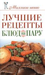 Бойко Е. Лучшие рецепты блюд на пару ISBN: 9785170641017 бойко е лучшие ужины для всей семьи лучшие рецепты бойко е рипол