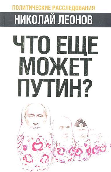 Леонов Н. Что еще может Путин? николай леонов что еще может путин