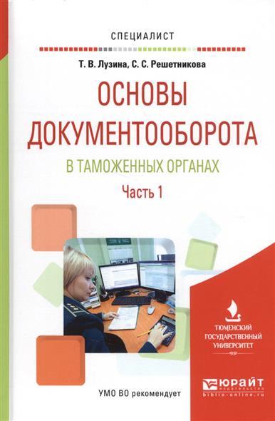 Основы документооборота в таможенных органах. Часть 1. Учебное пособие
