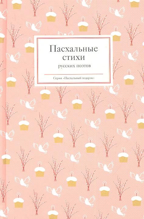 Стрыгина Т. (сост.) Пасхальные стихи русских поэтов книги ид литера стихи русских поэтов