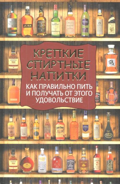 Вадим Ф. Крепкие спиртные напитки. Как правильно пить и получать от этого удовольствие