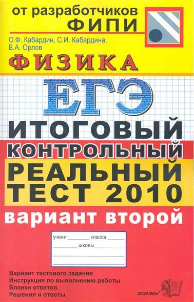 ЕГЭ 2010 Физика Итоговый контр. реальный тест Вар. 2