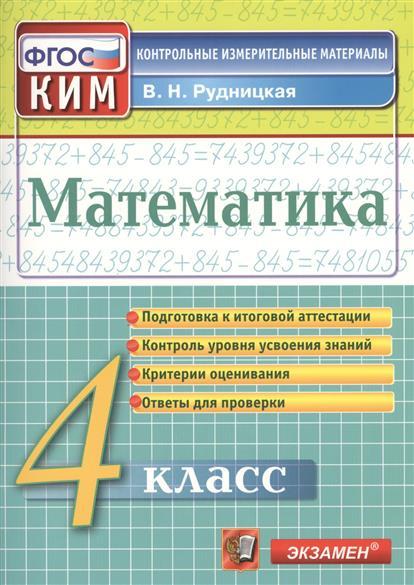 Рудницкая В.: Математика. 4 класс. Подготовка к итоговой аттестации. Контроль уровня усвоения знаний. Критерии оценивания. Ответы для проверки. Издание шестое, переработанное и дополненное