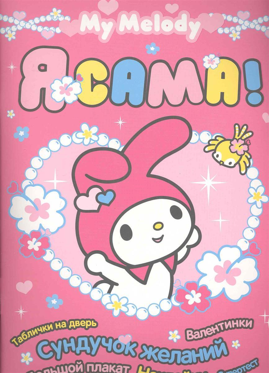 My Melody Я сама ISBN: 9785353048176 шина я 192