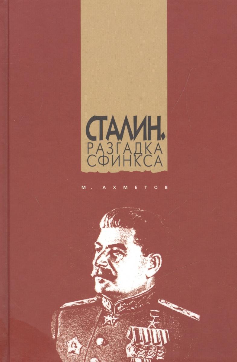 Сталин. Разгадка Сфинкса