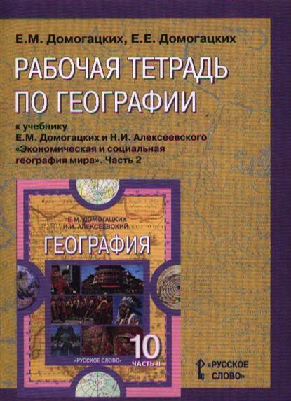 Рабочая тетрадь по географии к учебнику Е.М. Домогацких и Н.И. Алексеевского