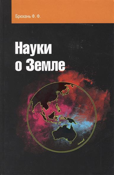 Науки о Земле: Учебное пособие