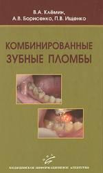 Клемин В. Комбинированные зубные пломбы Пластическая реставрация зубов…