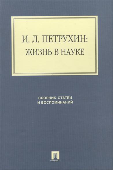 И.Л. Петрухин: жизнь в науке. Сборник статей и воспоминаний