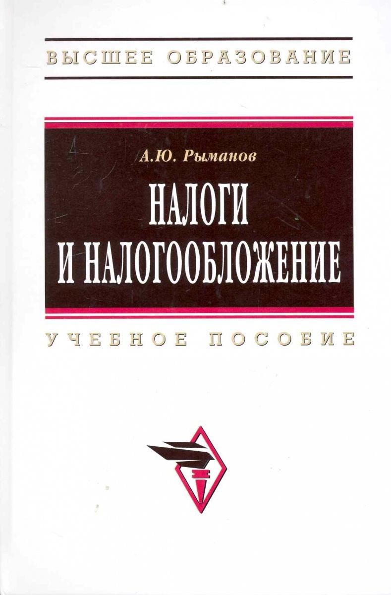 Рыманов А. Налоги и налогообложение Учеб. пос. налоги и налогообложение