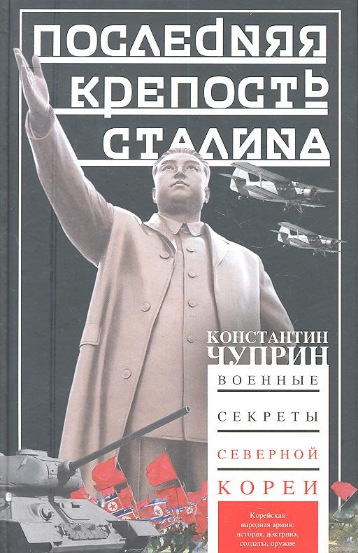Чуприн К. Последняя крепость Сталина. Военные секреты Северной Кореи