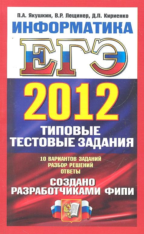 ЕГЭ 2012 Информатика Типовые тест. задания