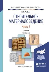 Рыбьев И. Строительное материаловедение. В 2 частях. Часть 1. Учебник для академического бакалавриата строительное оборудование